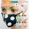 ひめマスク 柄シリーズ2