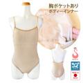 胸ポケットあり ボディファンデーション コットン バレエ用品 バレエ サヨリ レオタードインナー