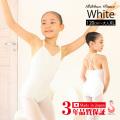 ホワイト 白 バレエ レオタード リボンパッセ ライクラ 日本製 バレエ用品 バレエサヨリ