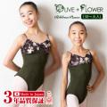 リボンパッセ オリーブフラワー レース ジュニア 大人 バレエ レオタード 日本製 バレエ用品