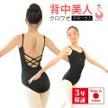 バレエ バレエ用品 レオタード 日本製 ライクラ クロワゼ ブラック 黒