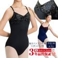 胸元ベロア ペイズリー柄 ライクラ リボンパッセ バレエ レオタード バレエ用品 日本製