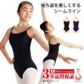 胸元フラットレオタード 子供 ジュニア 大人 バレエ レオタード 日本製 バレエ用品