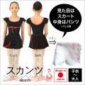 スカンツ ショートスパッツ ショートパンツ 日本製 バレエ 新体操 ゴルフウエア ヨガ ピラティス