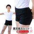 男児用ショートスパッツ ボーイズ ショートパンツ メンズ