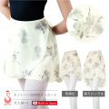 モノトーン花柄 バレエ 巻きスカート バレエ用品 サヨリ 大人 ジュニア 日本製