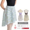 ブルー柄 バレエ 巻きスカート レオタード バレエ バレエ用品 サヨリ 大人 ジュニア 日本製