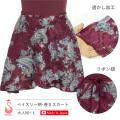 ペイズリー柄 ジャガード織り バレエ 巻きスカート レオタード バレエ バレエ用品 サヨリ 大人 ジュニア 日本製
