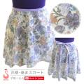 ラベンダー花柄 大人 巻きスカート レギュラー丈 日本製レオタード バレエ バレエ用品 サヨリ