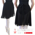 ロング丈 巻きスカート キャラクタースカート バレエ スカート シフォン
