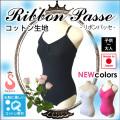 日本製レオタード バレエ用品 バレエレオタード コットン リボンパッセ ブラック 黒