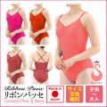 バレエ レオタード リボンパッセ 日本製 限定レッド ピンク