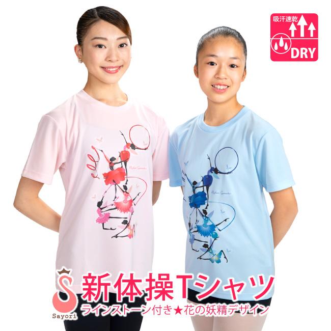 新体操 Tシャツ 練習着 ピンク ブルー ラインストーン付き