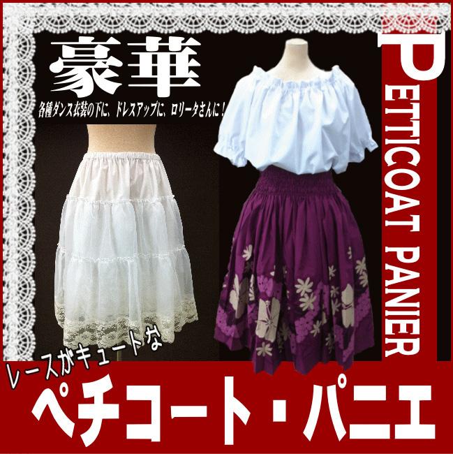 ペチコート パニエ フラダンス フォークダンス パウスカート ゴシック ロリータ メイド インナー ステージ衣装 ドレス