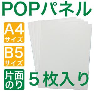 POPパネルA4,B5,5枚入り