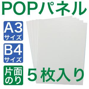 POPパネルA3,B4,5枚入り