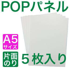 POPパネルA5,5枚入り