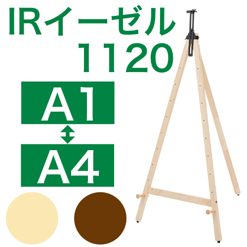IRイーゼル1120商品画像