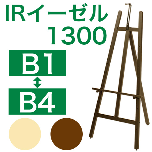 IRイーゼル1300商品画像