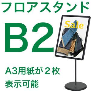 グリップS2 B2サイズ