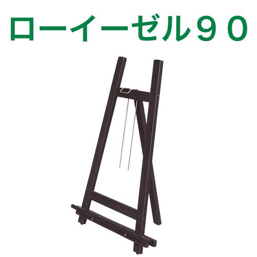 ローイーゼル90商品画像