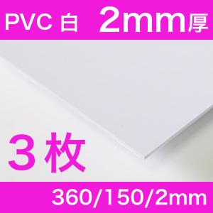 PVC白塩ビ2mm