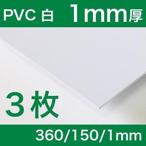 PVC白塩ビ1mm