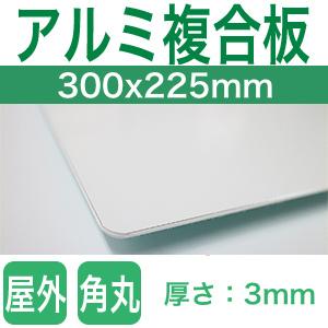 アルミ複合版300x225mm
