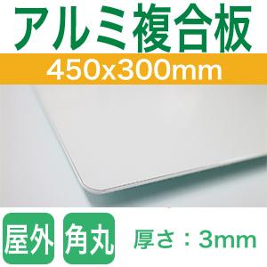 アルミ複合版450x300mm