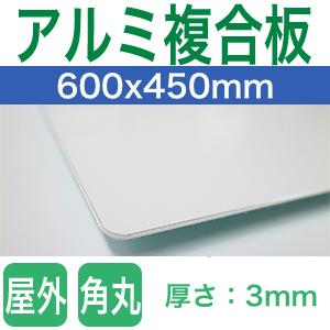 アルミ複合版600x450mm