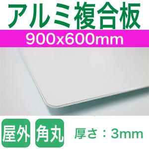 アルミ複合版900x600mm