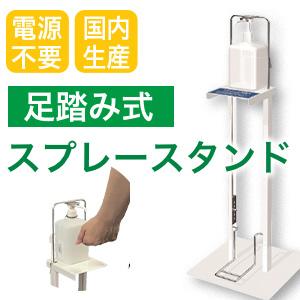 除菌ボトルスタンド商品画像1