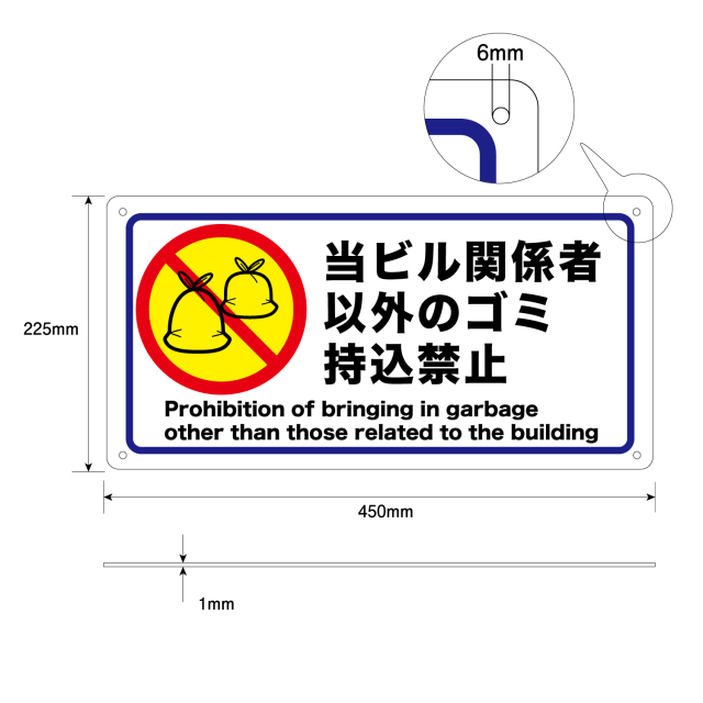 当ビル関係者以外のゴミ持ち込み禁止寸法図