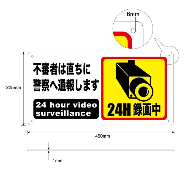 24H防犯カメラ作動中 不審者は通報します 寸法図