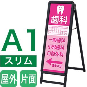 A1タテハーフサイズ片面看板