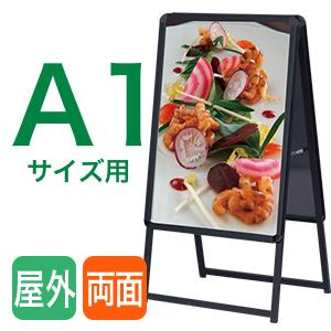 A1サイズ両面看板