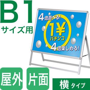 B1サイズ横タイプ片面