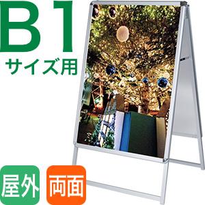 B1サイズ両面看板