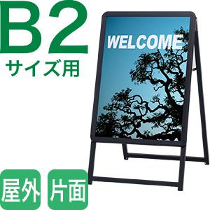 B2サイズ看板片面