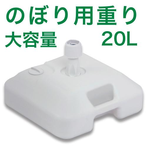 20L注水重り