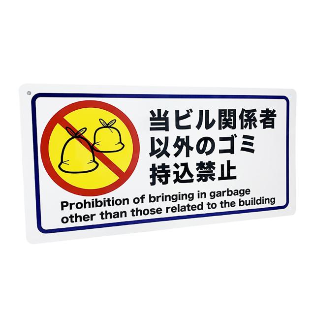 当ビブ関係者以外のゴミ持ち込み禁止