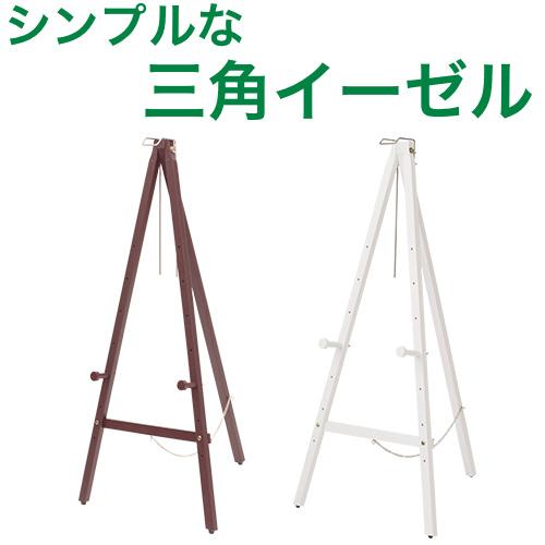 三角イーゼル