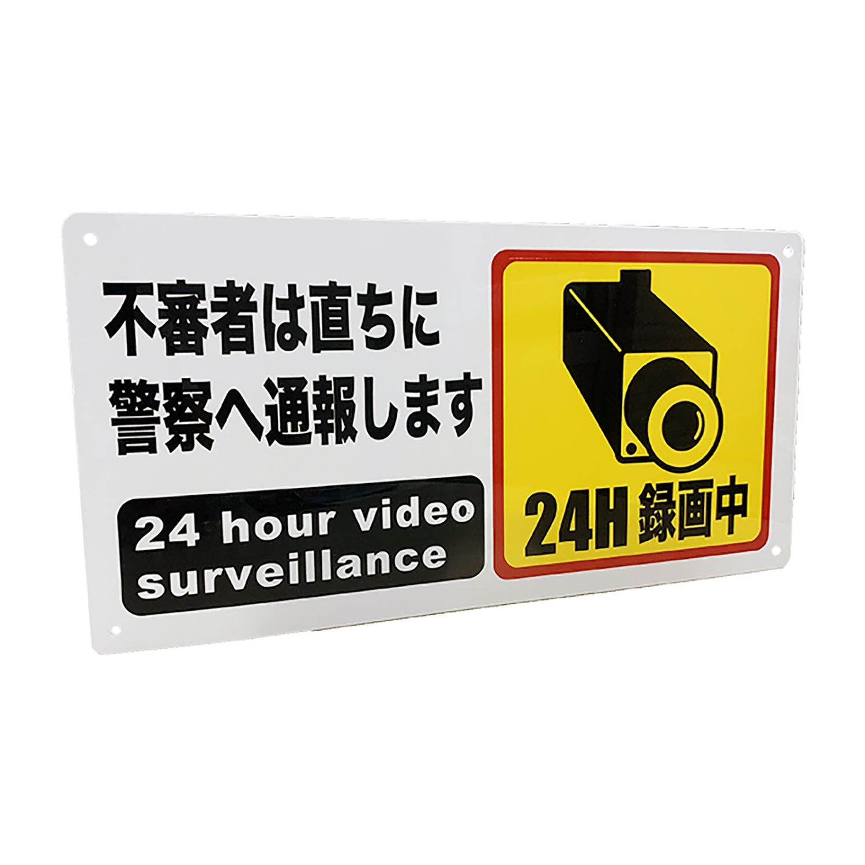 24H防犯カメラ作動中 不審者は通報します