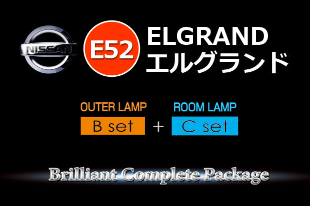 【B-OUTER+C-ROOM】E52エルグランド