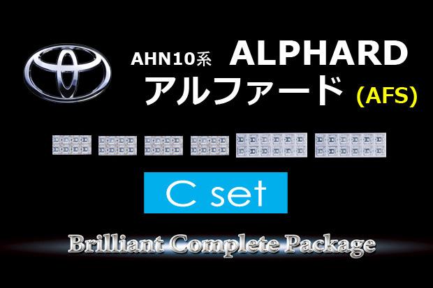 【C】ANH10系アルファード後期
