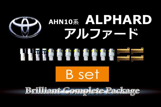 【B】ANH10系アルファード前期