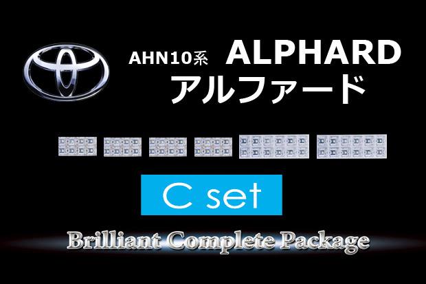 【C】ANH10系アルファード前期