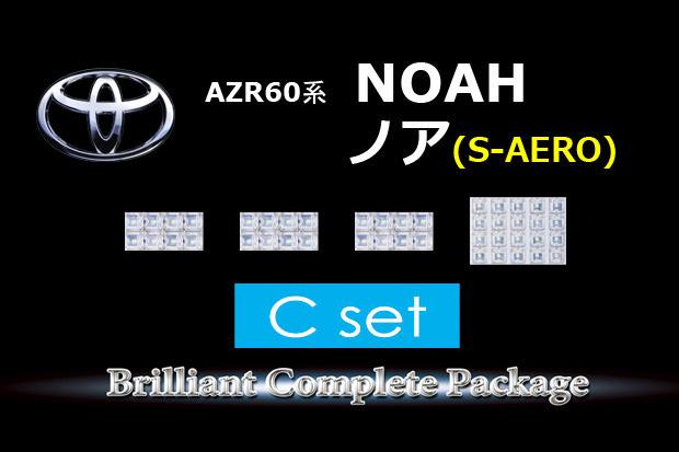 【C】AZR60ノア(S_AERO)