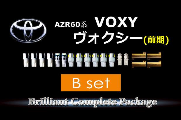 【B】AZR60ヴォクシー