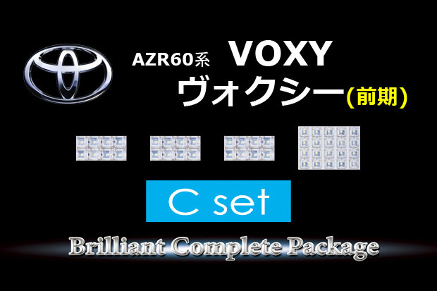 【C】AZR60ヴォクシー